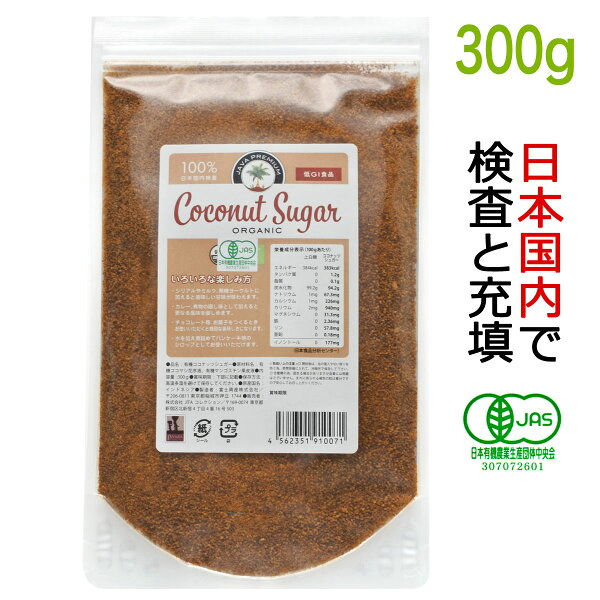 JITAコレクション有機JASココナッツシュガー低GI食品300g(1袋)