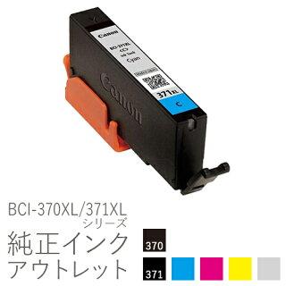 Canon キヤノン純正インク 箱なしアウトレット BCI-371XLBK/BCI-371XLC/BCI-371XLM/BCI-371XLY/BCI-371XL...