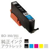 純正インク 箱なしアウトレット キヤノン BCI-350/351シリーズ【訳あり】