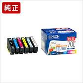 【送料無料】純正 エプソン IC6CL70L 6色パック インクカートリッジ(増量タイプ) EPSON【純正インク】