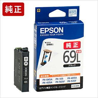 정품 엡 손 ICBK69L 검정 잉크 카트리지 (중량)