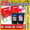 インク キヤノン Canon BC-340XL/BC-341XL(大容量) ブラック/カラー対応 ジット リサイクルインク カートリッジ【ラッキーシール対応】【ゆうパケット対応不可】