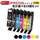 Canon BCI-371XL/370XL(増量タイプ)シリーズ≪色が...