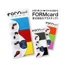 FORMcard 三色セット フォームカード DIYや壊れた物の修理に活躍!英国発!変幻自在の魔法のカード プ...