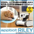 スマートホームロボット appbot RILEY いつでも、どこでも家の中を移動しながらモニタリングできる移動型ホームロボット アボットライリー ペット カメラ 留守 ネットワークカメラ ベビーモニター【送料無料】