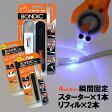 BONDIC (ボンディック) 液体プラスチック 接着剤 溶接機 スターターキット1本+リフィル2本 LED(UV)紫外線ライト