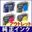 EPSON エプソン純正インク 箱なしアウトレット ICBK22 / ICC22 / ICM22 / ICY22【訳あり】【あす楽対象】