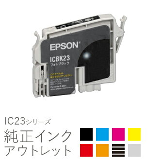Epson EPSON genuine ink box without outlet ICBK21 ICC21 ICM21 ICY21 ICLC21 ICLM21 / ICBK22 ICC22 ICM22 ICY22 / ICBK23 ICC23 ICM23 ICY23 ICMB23 ICGY23 ICLC23 ICLM23
