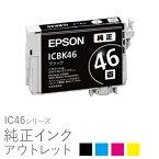 【ポイント10倍】EPSON エプソン純正インク 箱なしアウトレット ICBK46 / ICC46 / ICM46 / ICY46【訳あり】【あす楽対応】