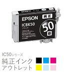 【ポイント10倍】EPSON エプソン純正インク 箱なしアウトレット ICBK50 / ICC50 / ICM50 / ICY50 / ICLC50 / ICLM50【訳あり】【あす楽対応】