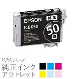 【クーポンで10%OFF】純正インク 箱なしアウトレット エプソン IC50シリーズ【訳あり】【ラッキーシール対応】【OUT50】