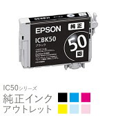 EPSON エプソン純正インク 箱なしアウトレット ICBK50 / ICC50 / ICM50 / ICY50 / ICLC50 / ICLM50【訳あり】【あす楽対象】