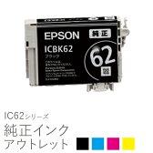 EPSON エプソン純正インク 箱なしアウトレット ICBK62 / ICC62 / ICM62 / ICY62【訳あり】【あす楽対象】