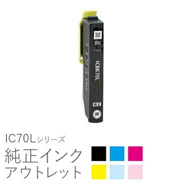 純正インク 箱なしアウトレット エプソン IC70Lシリーズ さくらんぼ 【増量】【訳あり】