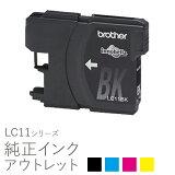 純正インク 箱なしアウトレット ブラザー LC11シリーズ【訳あり】