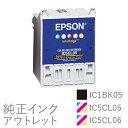 EPSON エプソン純正インク 箱なしアウトレット MJIC7 PMIC1C IC1BK02 IC5CL02 IC1BK05...
