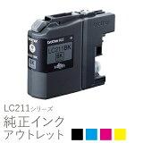 純正インク 純正 箱なしアウトレット Brother ブラザー LC211シリーズ【訳あり】