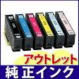 EPSON エプソン純正インク 箱なしアウトレット IC70シリーズ ICBK70 / ICC70 / ICM70 / ICY70 / ICLC70 / ICLM70 / IC6CL70【訳あり】【あす楽対象】