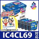 インク エプソン EPSON IC4CL69 4色セット対応 ジット リサイクルインク カートリッジ【D1021】【ラッキーシール対応】【メイプル超合金マグネットプレゼント】