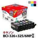 キヤノン Canon BCI-326+325/6MP 6色マルチパック対応 ジット リサイクルインク カートリッジ【送料無料】【あす楽対応】