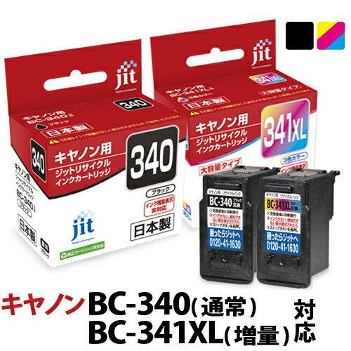 インク キヤノン Canon BC-340(ブラック通常容量)/BC-341XL(カラー大容量) ブラック/カラー対応 ジット リサイクルインク カートリッジ【ゆうパケット対応不可】【D78】