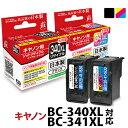 インク キヤノン Canon BC-340XL/BC-341XL (大容量) ブラック/カラー対応 ジット リサイクルインク カートリッジ C341CXL C340BXL 【ゆうパケット対応不可】・・・