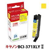 インク キヤノン Canon BCI-371XLY(大容量) イエロー対応 ジット リサイクルインク カートリッジ【CP0807】