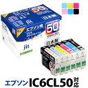エプソン EPSON IC6CL50 6色セット対応 ジット リサイクルインク カートリッジ【送料無料】【あす楽対応】