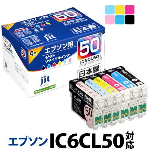 インク エプソン EPSON IC6CL50 6色セット対応 ジット リサイクルインク カートリッジ ふうせん JIT-E506PN 【DEAL1217】【送料無料】