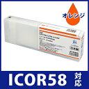 インク エプソン EPSON ICOR58 オレンジ対応 ジット リサ...