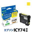 インク エプソン EPSON ICY74 イエロー対応 ジット リサイクルインク カートリッジ 方位磁石 【D610】