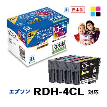 インク エプソン EPSON RDH-4CL(リコーダー) 4色セット対応 ジット リサイクルインク カートリッジ【送料無料】【ラッキーシール対応】
