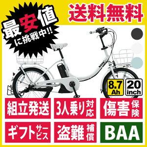 【組立発送】bikkee ビッケe BK0L82 20インチ BAA / ブリヂストン 電動自転車 【レビューを書い...