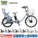 【店舗受取限定】ビッケモブddBM0B402020年bikkemobdd/ブリヂストン電動自転車