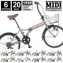 ミディー20インチ6段変速ダイナモライトMD206-III/ダイワサイクル折りたたみ自転車【中サイズ】((年内配送不可))