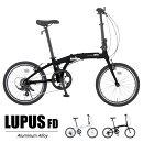 ルプスFD20インチLUP207LUPUS/ダイワサイクル折りたたみ自転車【送料無料】((年内配送不可))