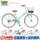 ピンクラテ226インチオートライト3段変速PKL263-A-II/PINK-latte子供用自転車【大サイズ】