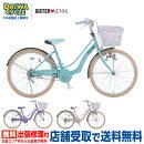 シスタージェニィ20インチダイナモライトSJN-J20/SISTERJENNIダイワサイクル子供用自転車【中サイズ】