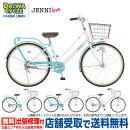 ジェニィラブ24インチオートライトJNL24-A/JENNIloveダイワサイクル子供用自転車【中サイズ】