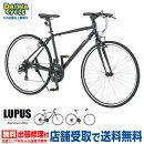 ルプス700C外装21段変速LUP70021LUPUS/ダイワサイクルスポーツバイククロスバイク【大サイズ】((年内配送不可))
