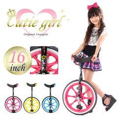 【組立発送】【楽天ランキング受賞】一輪車 キューティーガール 16インチ