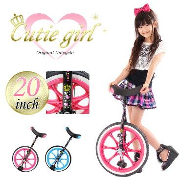 一輪車キューティーガール20インチ