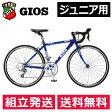 GIOS EASY イージー 2017年/ジオス ジュニアロードバイク 子供用自転車【送料無料】