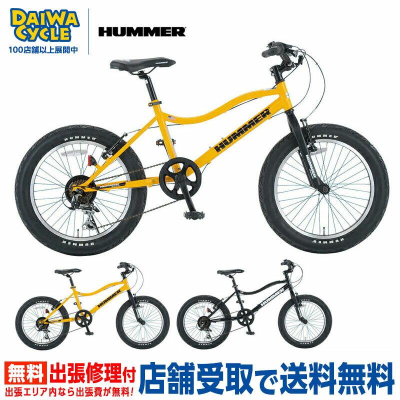 大和『HUMMERHMCRU206FAT/ハマーファットバイクコンパクトサイクル(中サイズ)(c-hummer-comp001)』