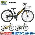 【クリスマス特典付】ハマーCTB24インチジュニアマウンテンバイク6段変速オートライトHMCTB246L-DWIII/HUMMER自転車