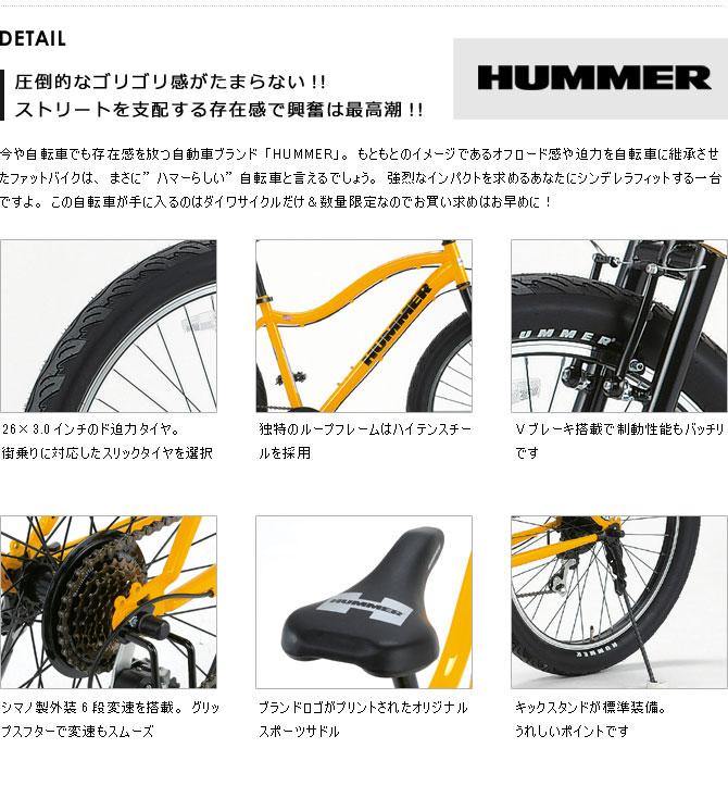 大和『HUMMERFATBIKEHMATB266FATファットバイク26インチ/ハマーマウンテンバイク(大サイズ)(c-hummer-sprt001)』