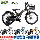 【送料無料】ジープ 自転車 JE-16G 16インチ 2017年モデル/ JEEP 幼児用 子供用自転車 子供 子ども 子供用