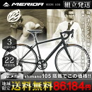 【地域限定_送料無料】MERIDARIDE105MRD-RD70022ロードバイク/メリダ×ダイワサイクル((年内配送不可))