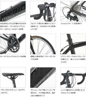 【カタログ未掲載】MERIDAMRD-RD70022shimano105搭載(メリダロードバイクブラック通勤)【送料無料】