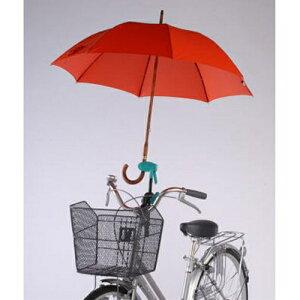 ユナイト かさ立て どこでもさすべえ(サスベー)/ 自転車パーツ